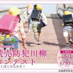 20150504yomiuribouhan
