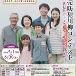 第12回(2016年)読売防犯川柳コンテスト